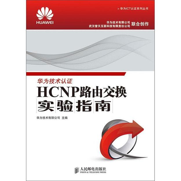 商品详情 - 华为ICT认证系列丛书:HCNP路由交换实验指南 - image  0