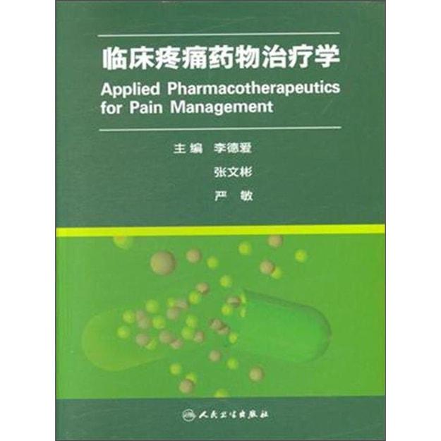 商品详情 - 临床疼痛药物治疗学 - image  0