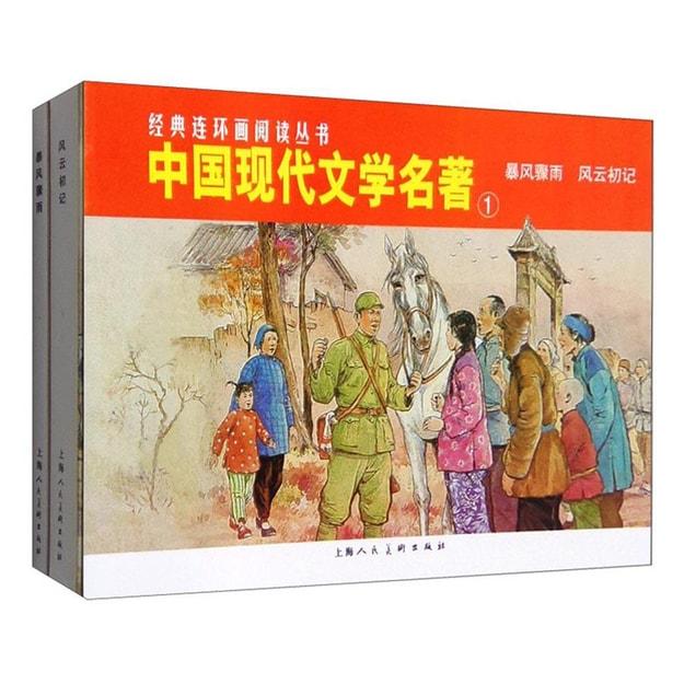 商品详情 - 经典连环画阅读丛书:中国现代文学名著1 暴风骤雨+风云初记(套装共2册) - image  0
