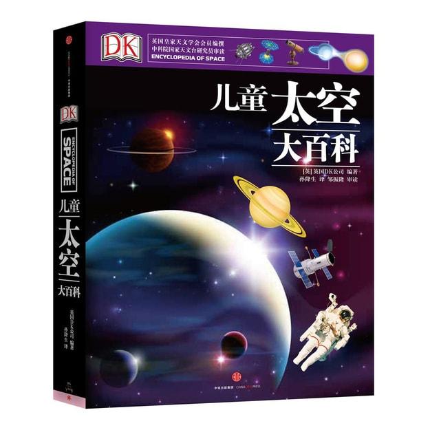 商品详情 - DK儿童太空大百科 - image  0