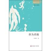 深圳新锐小说文库·但为君故