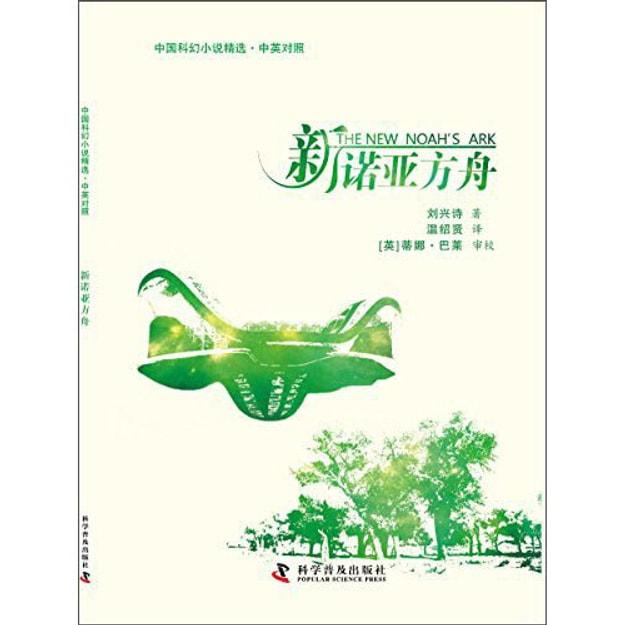 商品详情 - 中国科幻小说精选·中英对照:新诺亚方舟 - image  0