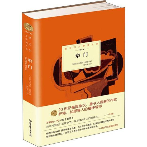 商品详情 - 诺贝尔文学奖大系:窄门 - image  0