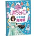 童话公主创意换装泡泡贴——茉莉庄园