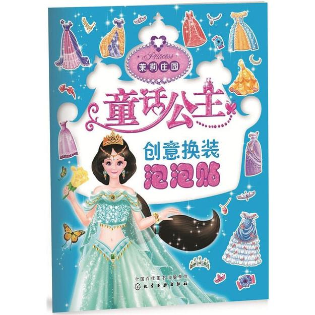 商品详情 - 童话公主创意换装泡泡贴——茉莉庄园 - image  0