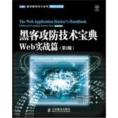 黑客攻防技术宝典 Web实战篇 第2版