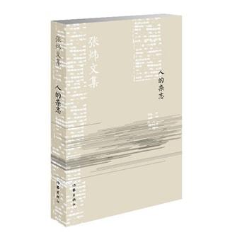 人的杂志/张炜文集