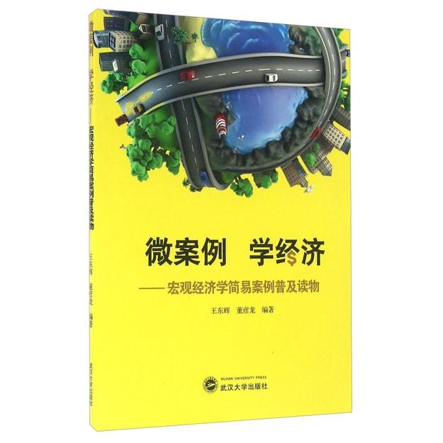 商品详情 - 微案例 学经济 宏观经济学简易案例普及读物 - image  0