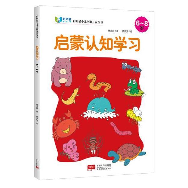 商品详情 - 启明星少儿全脑开发丛书:启蒙认知学习6~8岁 - image  0