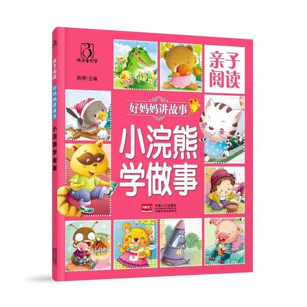 商品详情 - 小浣熊学做事-亲子阅读 好妈妈讲故事 - image  0