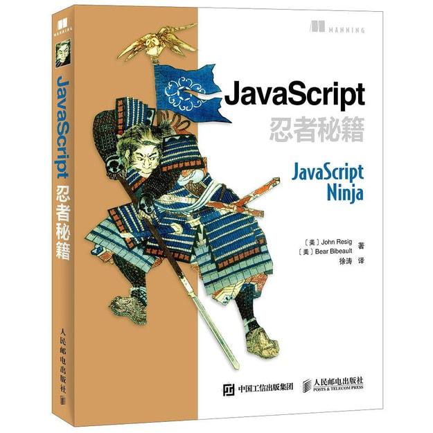 商品详情 - JavaScript忍者秘籍 - image  0