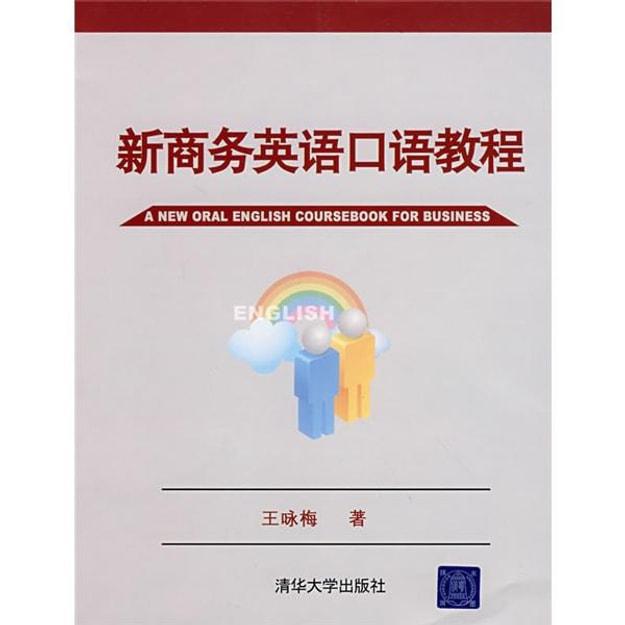 商品详情 - 新商务英语口语教程 - image  0
