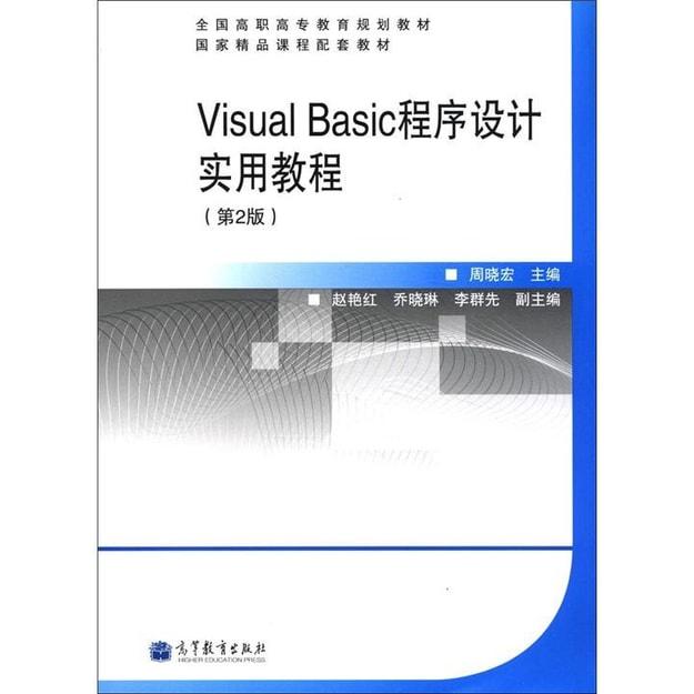 商品详情 - 全国高职高专教育规划教材·国家精品课程配套教材:VisualBasic程序设计实用教程(第2版) - image  0