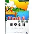 中文版Flash 8网页动画课堂实训(附CD-ROM光盘1张)