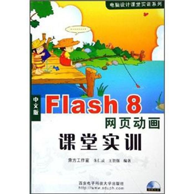 商品详情 - 中文版Flash 8网页动画课堂实训(附CD-ROM光盘1张) - image  0