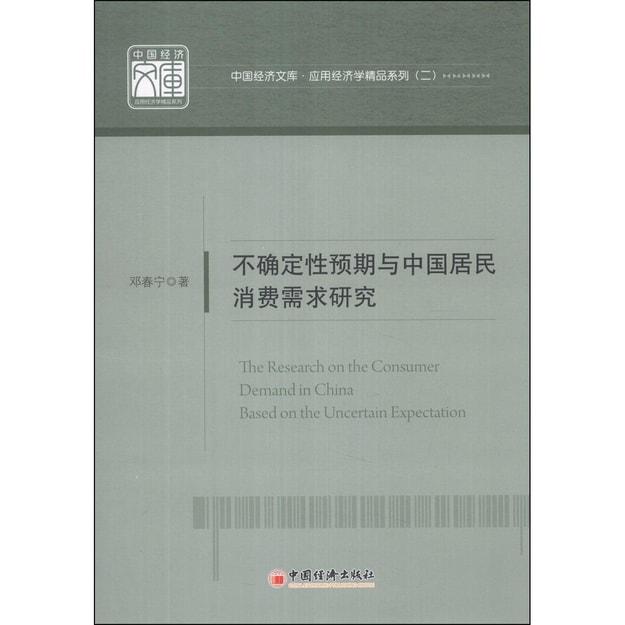 商品详情 - 中国经济文库·应用经济学精品系列(2):不确定性预期与中国居民消费需求研究 - image  0