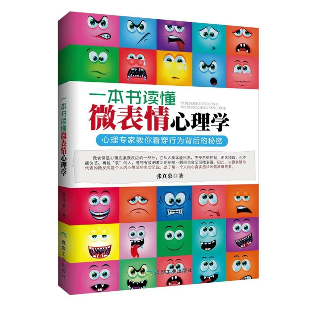 商品详情 - 一本书读懂微表情心理学 - image  0