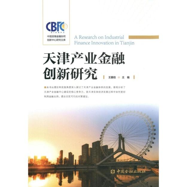 商品详情 - 天津产业金融创新研究 - image  0