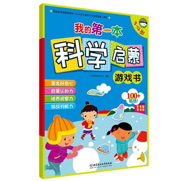 商品详情 - 我的第一本科学启蒙游戏书(3-4岁) - image  0