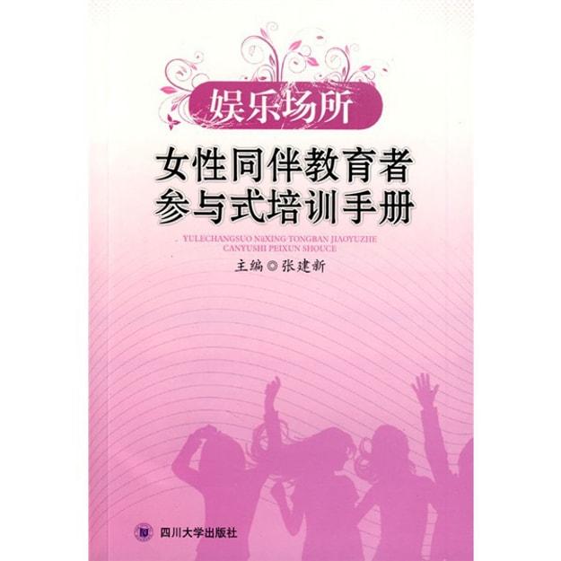 商品详情 - 娱乐场所女性同伴教育者参与培训手册 - image  0