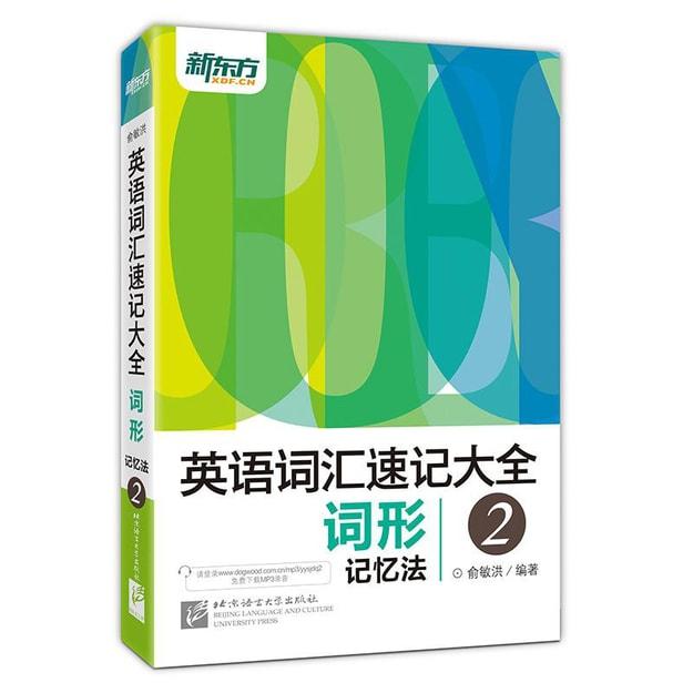 商品详情 - 新东方 英语词汇速记大全2 词形记忆法 - image  0