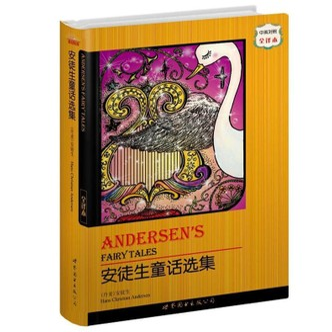 世界名著典藏系列:安徒生童话选集(中英对照全译本)