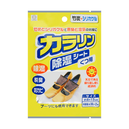 [Buy 2 Get 1 Free for Limited Time] Japan Kokubo Bamboo Charcoal Dehumidification Sheets for Shoes Cases 2pcs