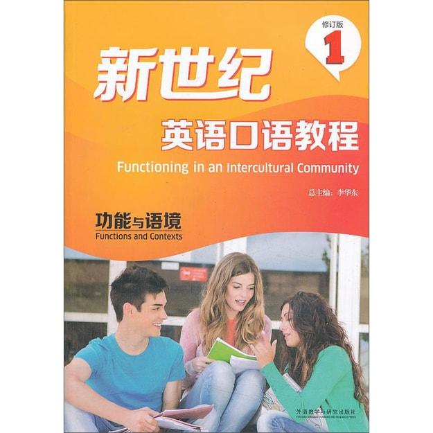 商品详情 - 新世纪英语口语教程(1):功能与语境(修订版) - image  0