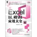 Office办公无忧:Excel公式、函数与图表应用大全(精粹版)
