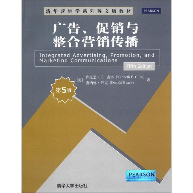 商品详情 - 清华营销学系列英文版教材:广告、促销与整合营销传播(第5版) - image  0