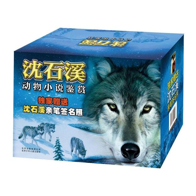 商品详情 - 沈石溪动物小说鉴赏(套装共8册) - image  0