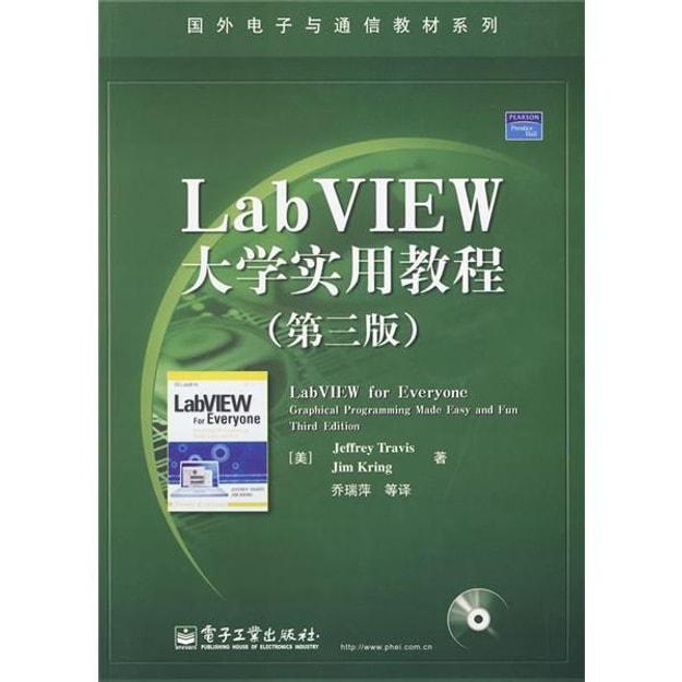 商品详情 - 国外电子与通信教材系列:Lab VIEW 大学实用教程(第3版)(附光盘1张) - image  0