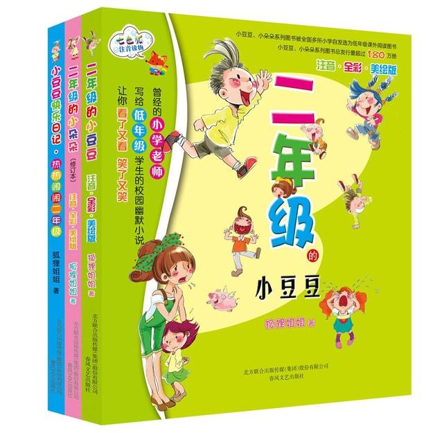 商品详情 - 二年级的小豆豆(校园幽默励志套装共3册 全彩 美绘 注音版) - image  0