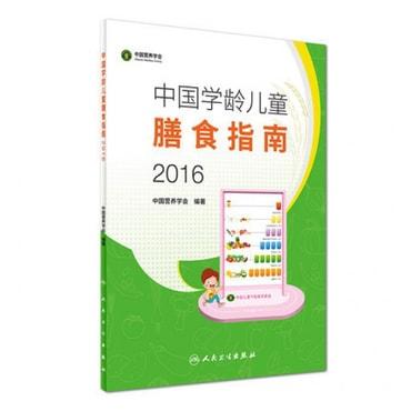 中国学龄儿童膳食指南(2016)