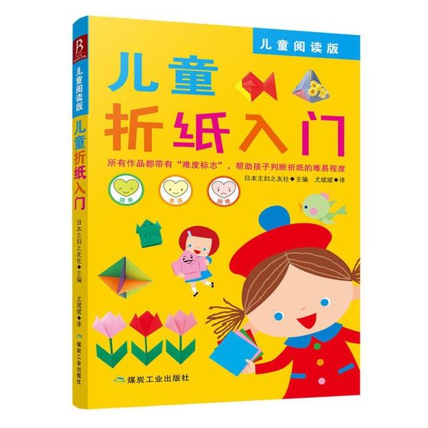 商品详情 - 儿童折纸入门 - image  0