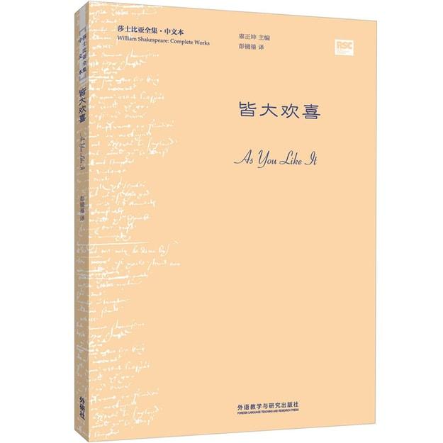 商品详情 - 皆大欢喜(莎士比亚全集.中文本) - image  0