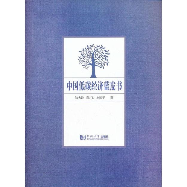 商品详情 - 中国低碳经济蓝皮书 - image  0