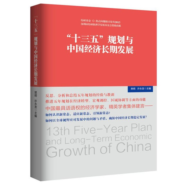 商品详情 - 十三五 规划与中国经济长期发展 - image  0