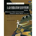 新闻与传播学译丛·国外经典教材系列:大众传播效果研究的里程碑(第3版)