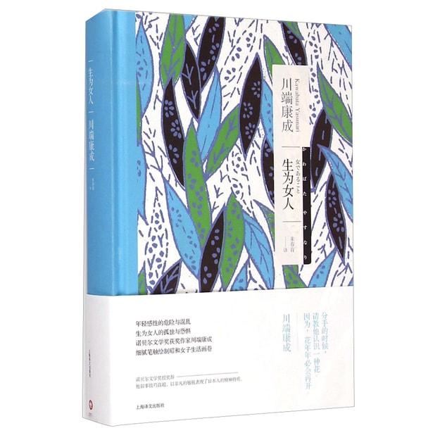 商品详情 - 川端康成作品系列:生为女人 - image  0