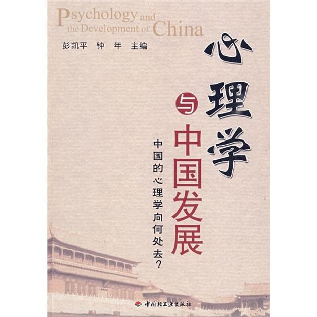 商品详情 - 心理学与中国发展:中国的心理学向何处去? - image  0