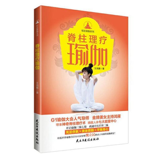 商品详情 - 脊柱理疗瑜伽 - image  0