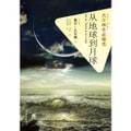 凡尔纳作品精选:从地球到月球