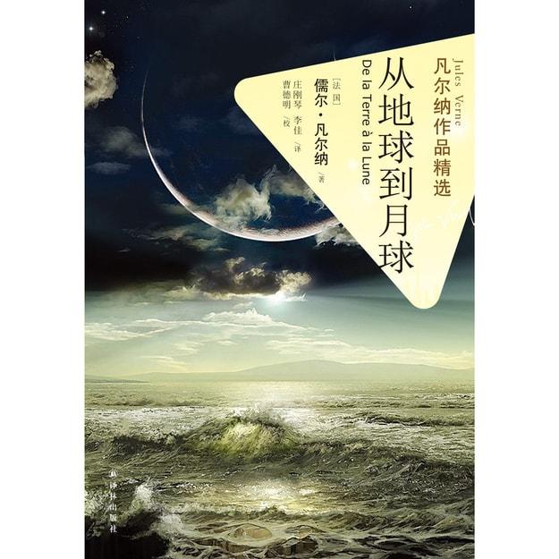 商品详情 - 凡尔纳作品精选:从地球到月球 - image  0