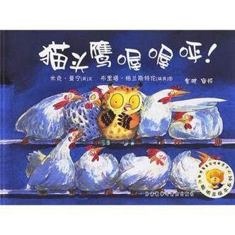 聪明豆绘本系列:猫头鹰喔喔呼!
