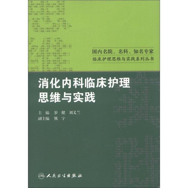 商品详情 - 国内名院、名科、知名专家临床护理实践与思维系列丛书·消化内科临床护理思维与实践 - image  0
