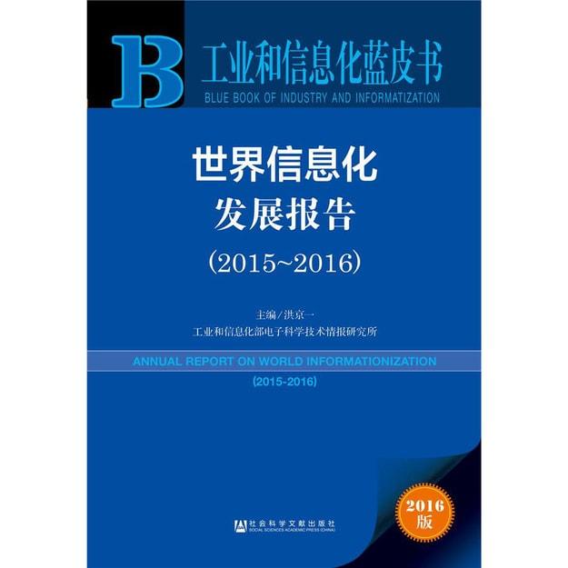 商品详情 - 世界信息化发展报告(2015~2016) - image  0