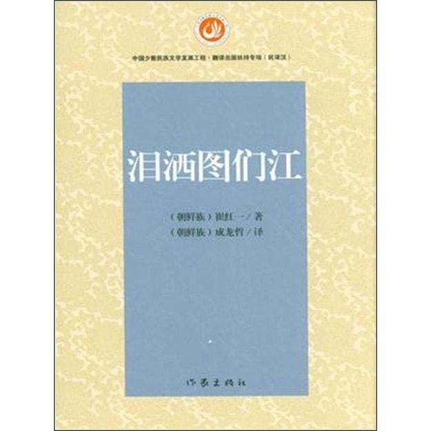 商品详情 - 泪洒图们江 - image  0