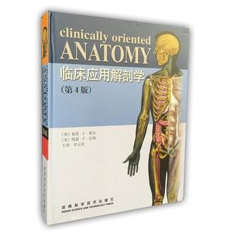 临床应用解剖学(第4版)