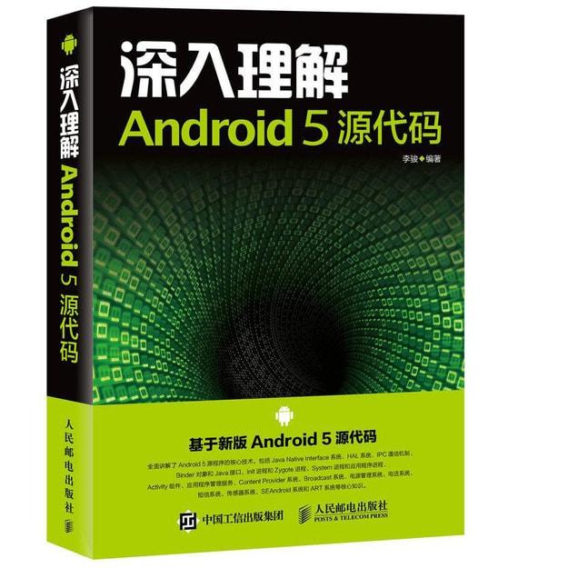 商品详情 - 深入理解Android 5 源代码 - image  0